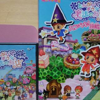 とんがりボウシと魔法のお店 DSソフト&攻略本 2点セット