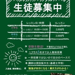 現代版寺子屋「現役阪大生と小中学生の勉強会」