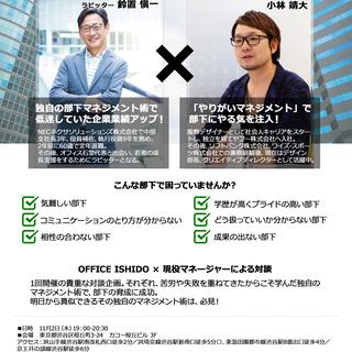 【一夜限り】Yahoo現役マネージャー×NECネクサソリューション...