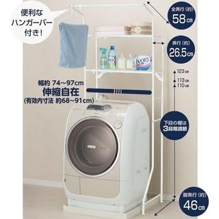【取引中】ニトリ 洗濯機ラック