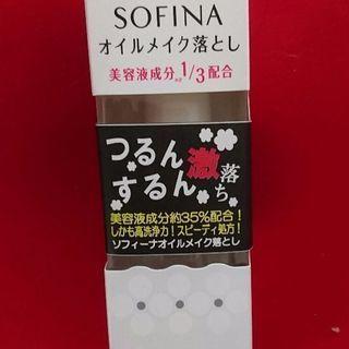 SOFINA オイルメイク落とし