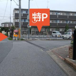 勝田台駅徒歩7分  日貸し駐車場350円/day  雨の日の通勤な...