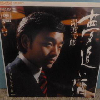 シングルレコード 渥美二郎「夢追い酒」 どっぷり演歌編!