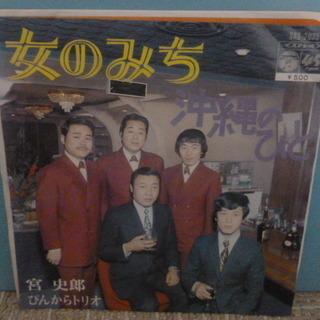 シングルレコード 宮史郎&ぴんからトリオ「女のみち」 どっぷり演歌編!