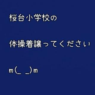 花巻の桜台小学校の体操着譲ってくださいm(_ _)m