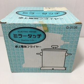 未使用品☆☆株式会社FREIZ 卓上電気フライヤー G-3135☆☆