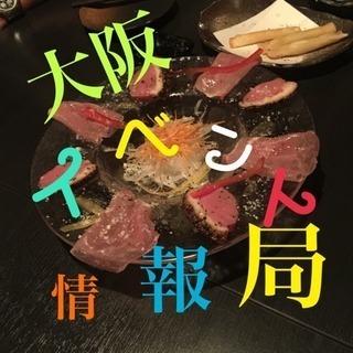 10/21土曜日18時から梅田、男女混合飲み会✨