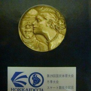 昭和レトロ!北海道 1974年 スケート競技会記念メダル