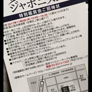 北斎とジャポニズム特別鑑賞会 招待券11/6(限定) 一枚1400円‼️