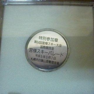 宮様スキーパレード 特別参加章 記念メダル − 北海道
