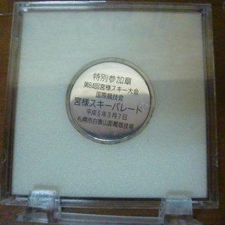 宮様スキーパレード 特別参加章 記念メダル - 札幌市