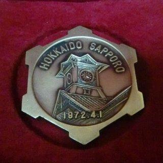 北海道 札幌 指定都市制施行記念メダル 1972・4・1 - 札幌市