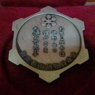 北海道 札幌 指定都市制施行記念メダル 1972・4・1 - その他