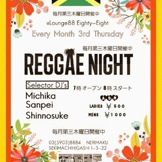 REGGAE NIGHT in LOUNGE88