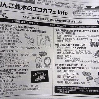 飯田市 りんご並木 エコカフェ講座 簡単チョークアート体験♪