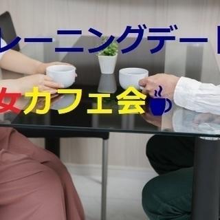 恋愛心理カウンセラーみずえ先生監視のもと♪トレーニングトーク(男女...