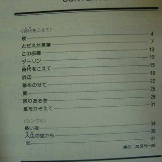 昭和レトロ!松山千春・ピアノ・ソロ・シリーズ バンドスコア − 北海道