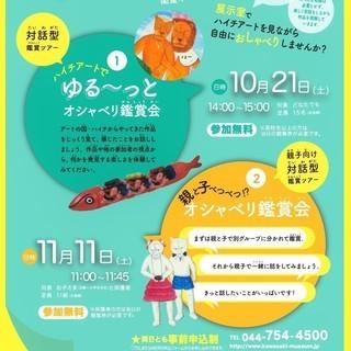 【参加無料】親と子べつべつ!? オシャベリ鑑賞会
