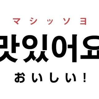 韓国語マンツーマンで学びましょう