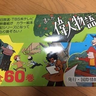 【中古美品】<<児童書・絵本>> まんが偉人物語 ボックス付全6...