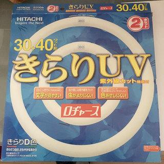 蛍光灯 蛍光ランプ 30 40 2本セット 未使用 日立 きらりU...