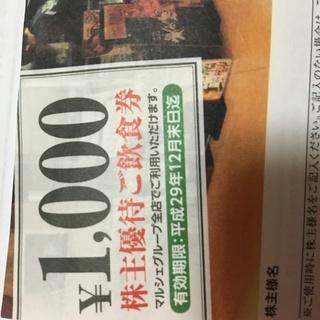 株主優待券(3,000円食事券)マルシェグループ