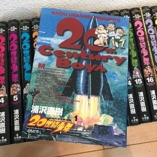漫画 20世紀少年 浦沢直樹 全巻揃ってます!