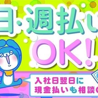 【日払い・週払いOK!】10月入社限定特典が満載!選べるキャンペー...