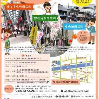 瀬戸市商店街 空き店舗ツアー開催!