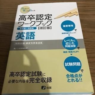 高卒認定ワークブック(英語)2015年出版