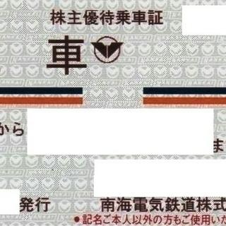 最新★南海 電鉄 株主優待 乗車証 定期券式★書留送料無料★
