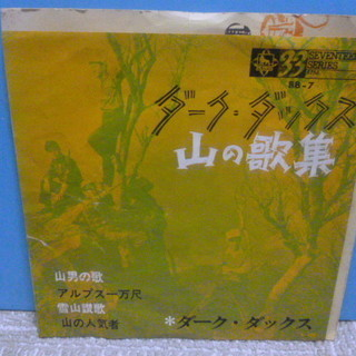 シングルレコード ダークダックス「山の歌集」