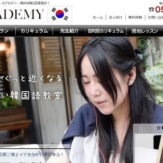☆無料体験あり☆韓国語レッスン【生徒募集中】現役女優...