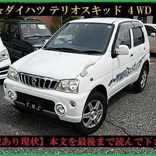 【少し訳あり】 4WDターボ テリオスキッド CLリミテッド J111G