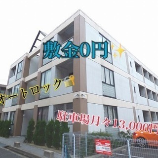 敷金0円✨ オートロック❣️ 駐車場有の1K物件🙆