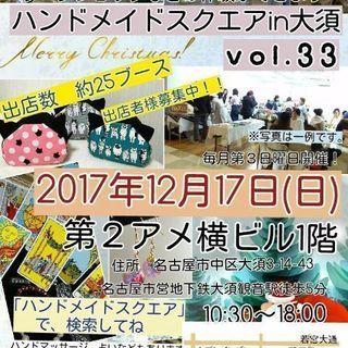 ハンドメイドスクエアin大須 vol.33
