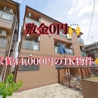 敷金0円❣️ 家賃44,000円の格安1K物件✨