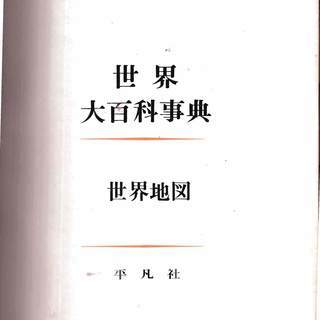 世界大百科事典 第2版(1971年発行) 平凡社