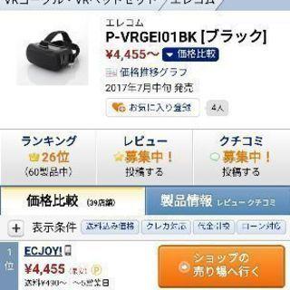 【超美品】VR
