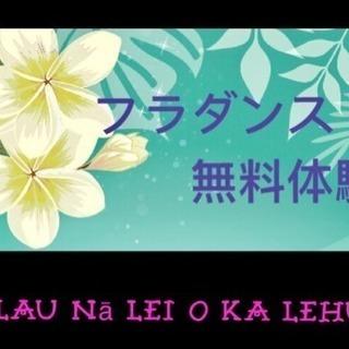 府中 フラダンス 初心者 10/21無料