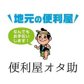 便利屋の格安車検代行🚙6000円~
