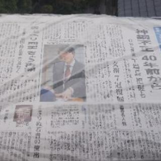 毎日新聞が欲しい人