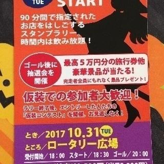 おまけ付き!【北見】2017/10/31 はしごdeハロウィーンラ...