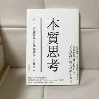 本質思考 MIT式課題設定&問題解決 平井孝志 コンサルタント