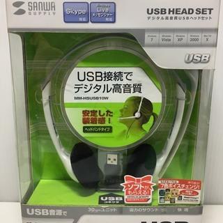 ☆☆新品◆USBヘッドセット MM-HSUSB10W ホワイト白☆☆