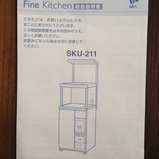 100円 キッチン収納庫