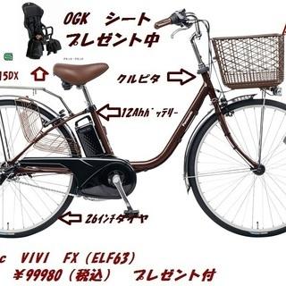 秋SALE  Panasonic 電動アシスト自転車  VIVI ...