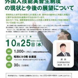 【栄】10月25日(水)14:00~15:30 外国人技能実習生制...