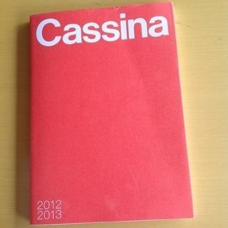 Cassina カタログ2012-2013