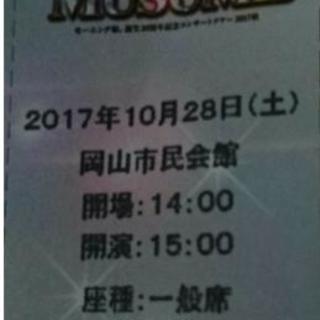 10/28 昼 モーニング娘。`17  岡山市民会館 2階5列10...